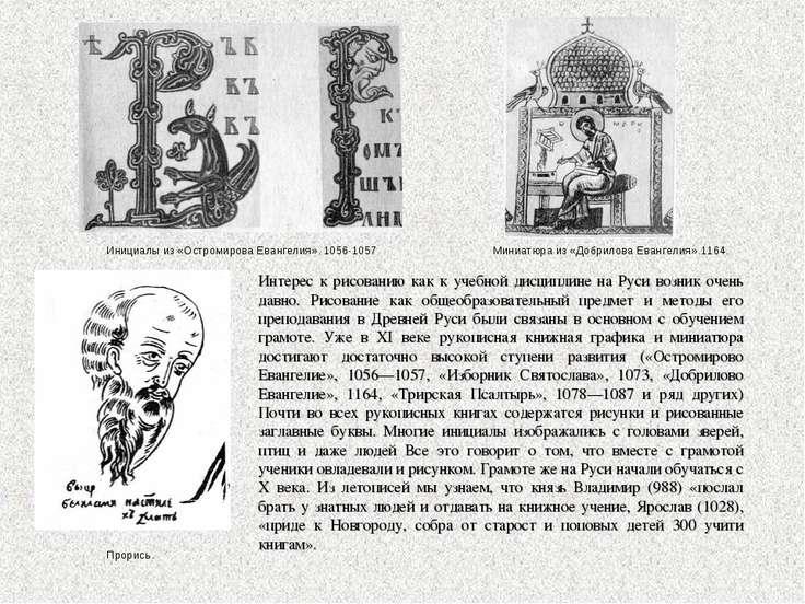 Интерес к рисованию как к учебной дисциплине на Руси возник очень давно. Рисо...