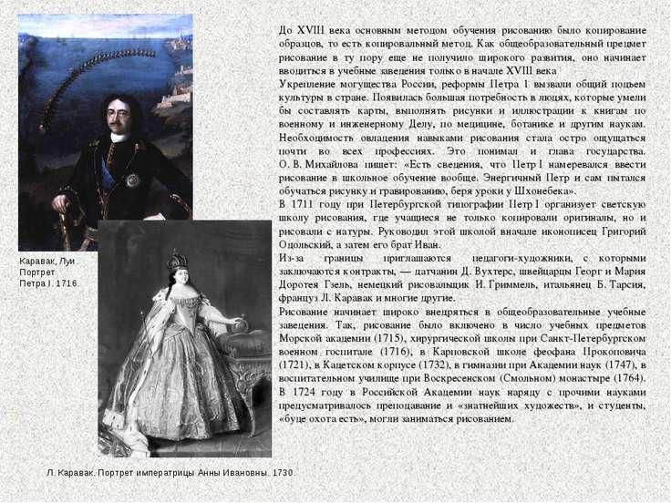 До XVIII века основным методом обучения рисованию было копирование образцов, ...