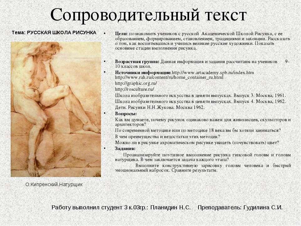 Сопроводительный текст Цели: познакомить учеников с русской Академической Шко...