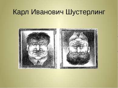 Карл Иванович Шустерлинг