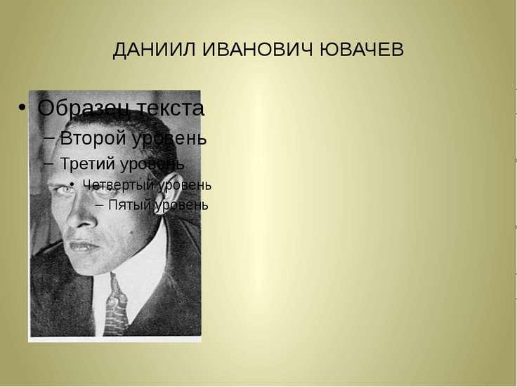 ДАНИИЛ ИВАНОВИЧ ЮВАЧЕВ