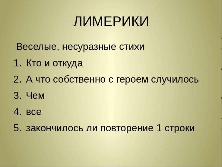 ЛИМЕРИКИ Веселые, несуразные стихи Кто и откуда А что собственно с героем слу...