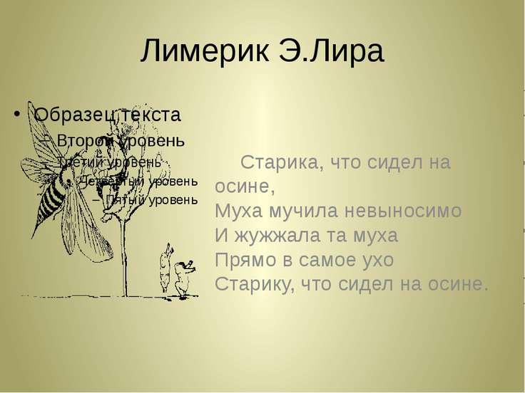 Лимерик Э.Лира Старика, что сидел на осине, Муха мучила невыносимо И жужжала ...