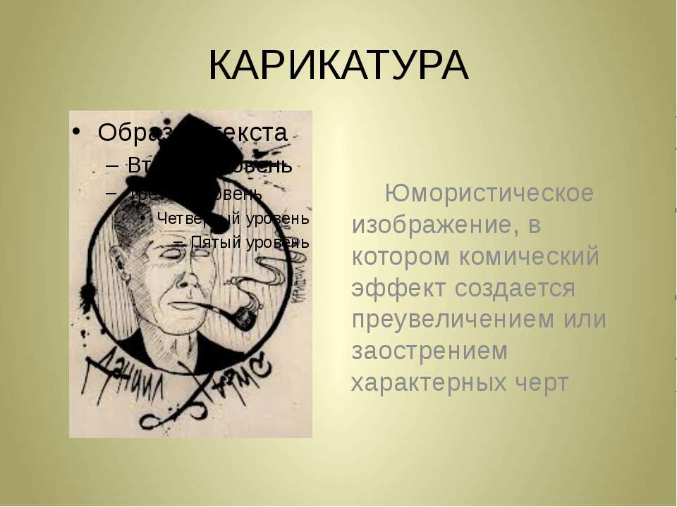 КАРИКАТУРА Юмористическое изображение, в котором комический эффект создается ...