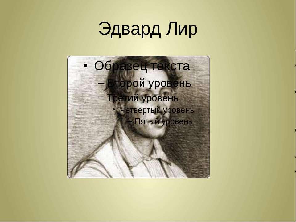Эдвард Лир