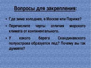 Вопросы для закрепления: Где зима холоднее, в Москве или Париже? Перечислите ...
