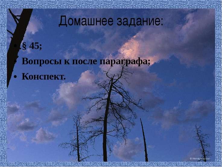 Домашнее задание: § 45; Вопросы к после параграфа; Конспект.