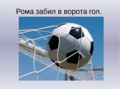 Рома забил в ворота гол.