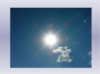 Здравствуй, солнце золотое! Здравствуй, небо голубое! К. Чуковский