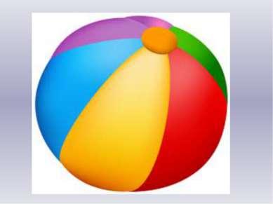 Мой весёлый, звонкий мяч, Ты куда помчался вскачь? Жёлтый, красный, голубой, ...