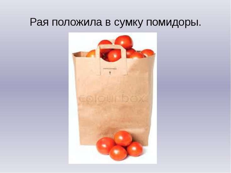 Рая положила в сумку помидоры.