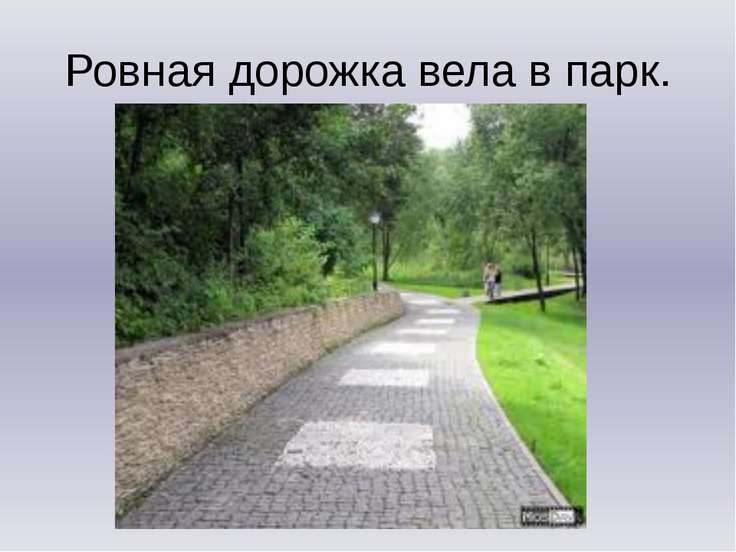 Ровная дорожка вела в парк.