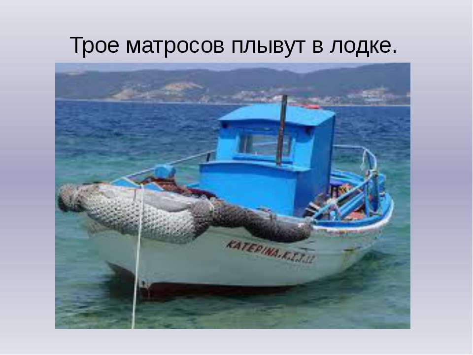 Трое матросов плывут в лодке.