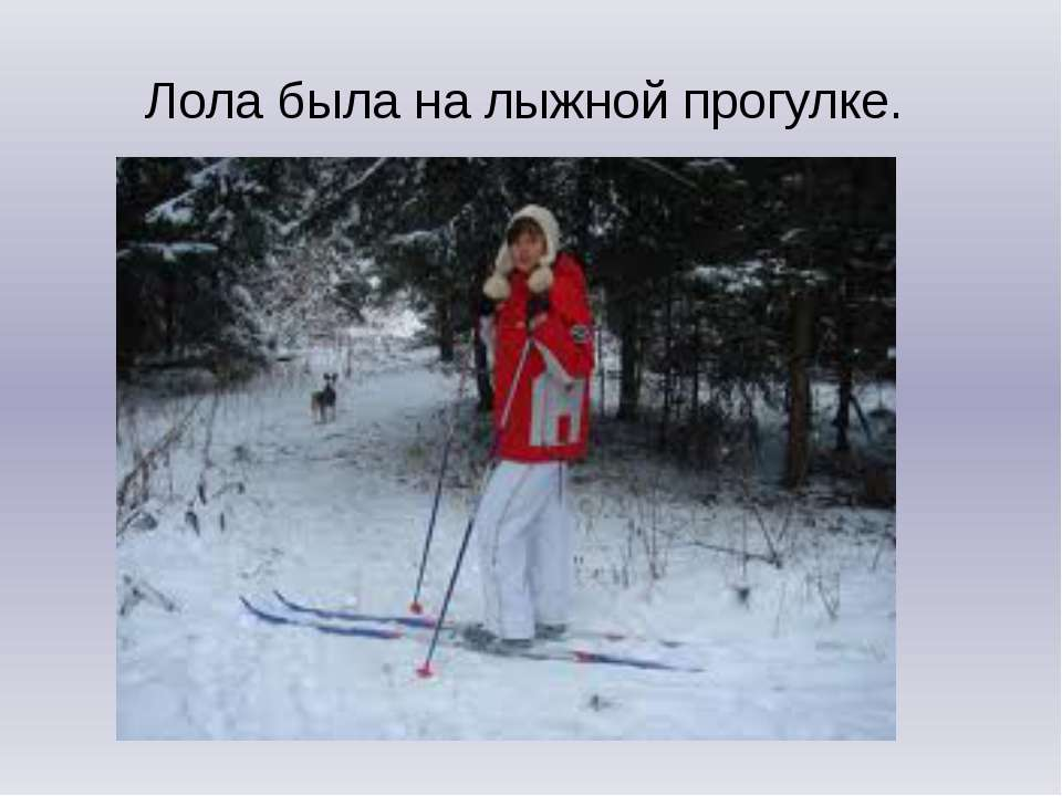 Лола была на лыжной прогулке.