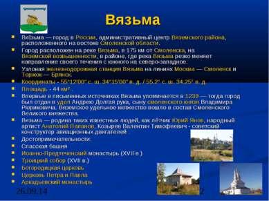 Вязьма Вя зьма — город в России, административный центр Вяземского района, ра...