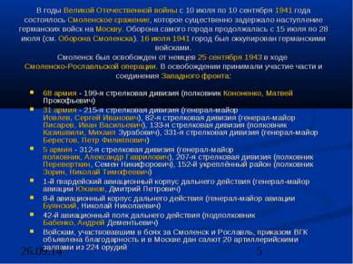 В годы Великой Отечественной войны с 10 июля по 10 сентября 1941 года состоял...
