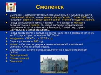 Смоленск Смоленск — административный, промышленный и культурный центр Смоленс...