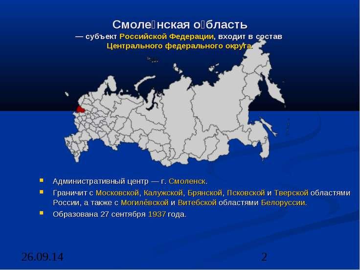 Смоле нская о бласть — субъект Российской Федерации, входит в состав Централь...