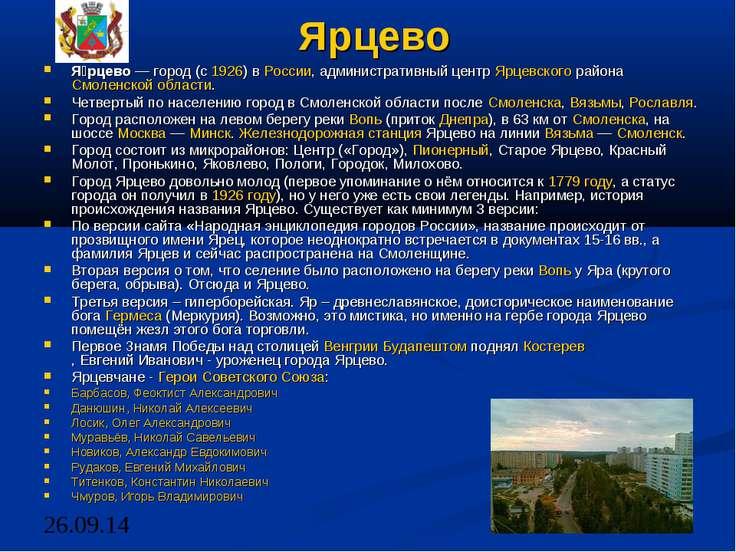 Ярцево Я рцево — город (с 1926) в России, административный центр Ярцевского р...