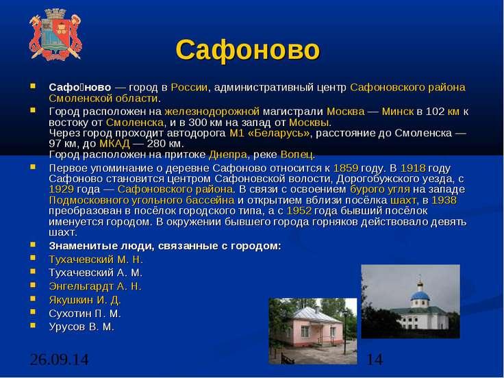 Сафоново Сафо ново — город в России, административный центр Сафоновского райо...