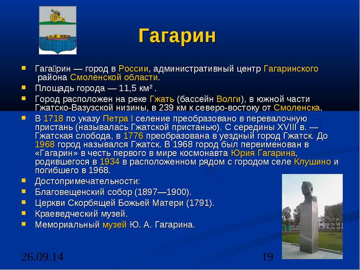 Гагарин Гага рин — город в России, административный центр Гагаринского района...