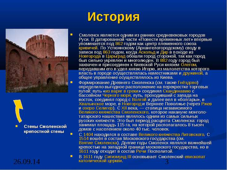 История Смоленск является одним из ранних средневековых городов Руси. В датир...