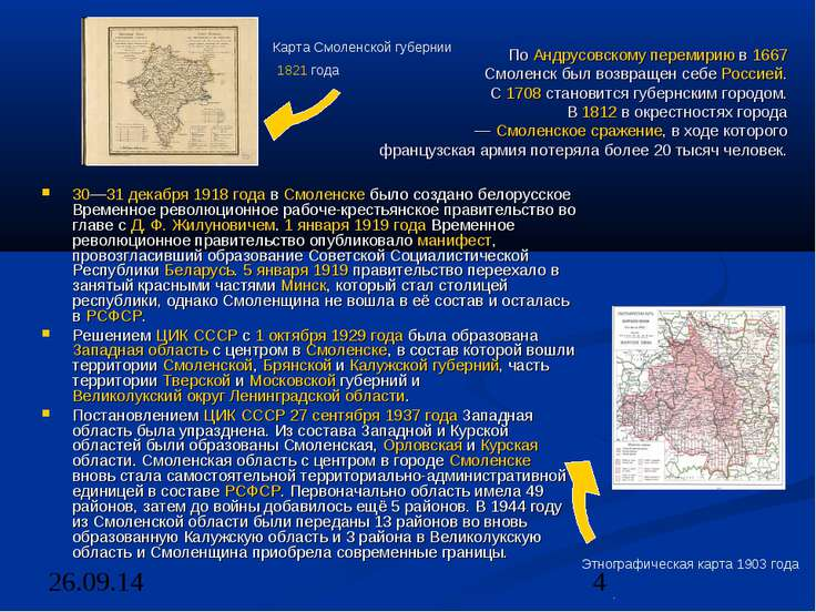 По Андрусовскому перемирию в 1667 Смоленск был возвращен себе Россией. С 1708...