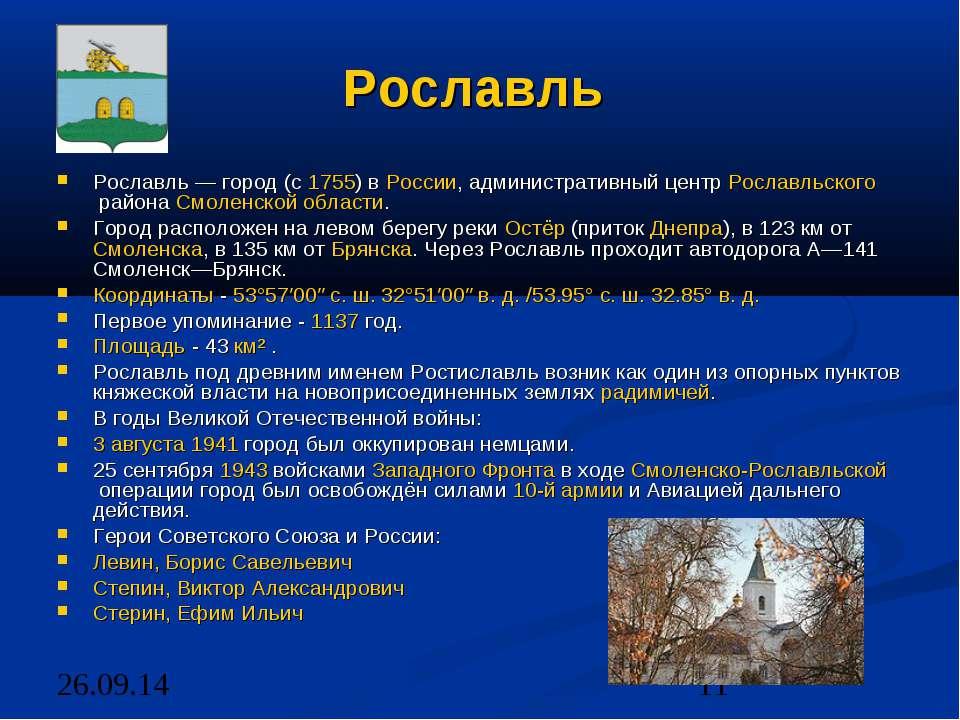 Рославль Рославль — город (с 1755) в России, административный центр Рославльс...