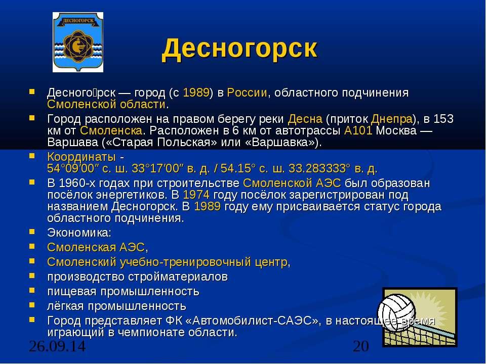 Десногорск Десного рск — город (с 1989) в России, областного подчинения Смоле...