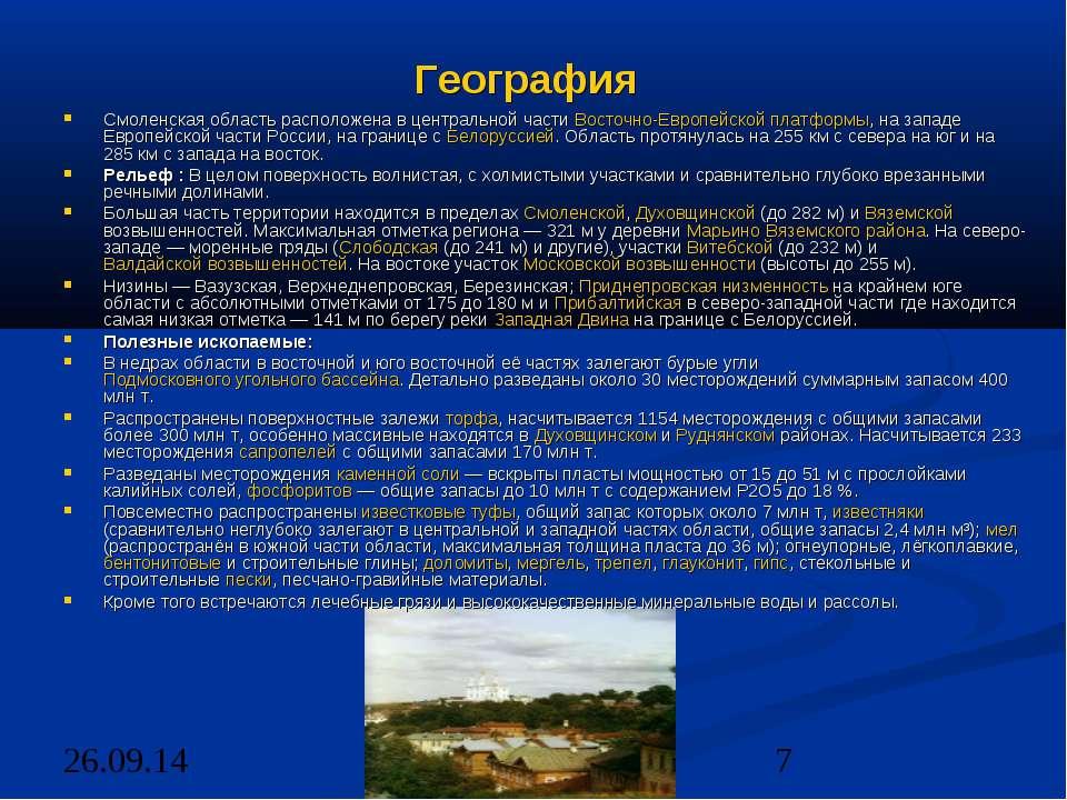 География Смоленская область расположена в центральной части Восточно-Европей...