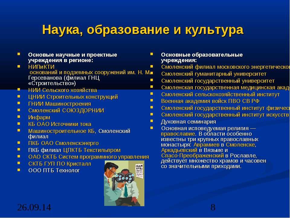 Наука, образование и культура Основые научные и проектные учреждения в регион...