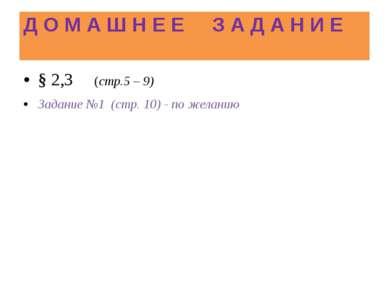Д О М А Ш Н Е Е З А Д А Н И Е § 2,3 (стр.5 – 9) Задание №1 (стр. 10) - по жел...