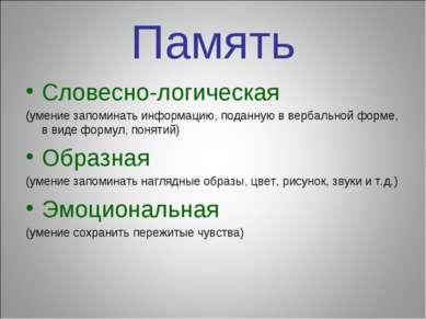 Память Словесно-логическая (умение запоминать информацию, поданную в вербальн...