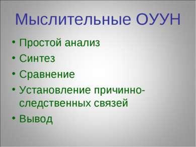 Мыслительные ОУУН Простой анализ Синтез Сравнение Установление причинно-следс...