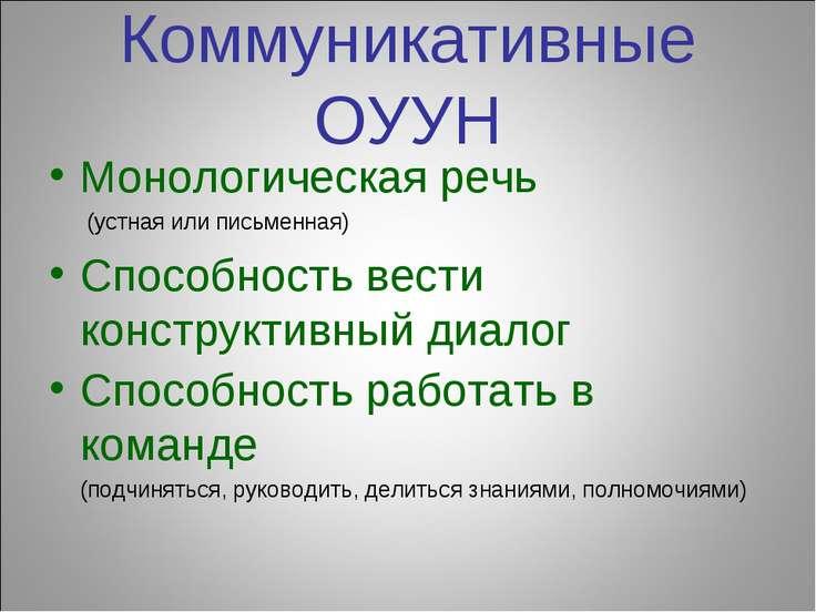 Коммуникативные ОУУН Монологическая речь (устная или письменная) Способность ...