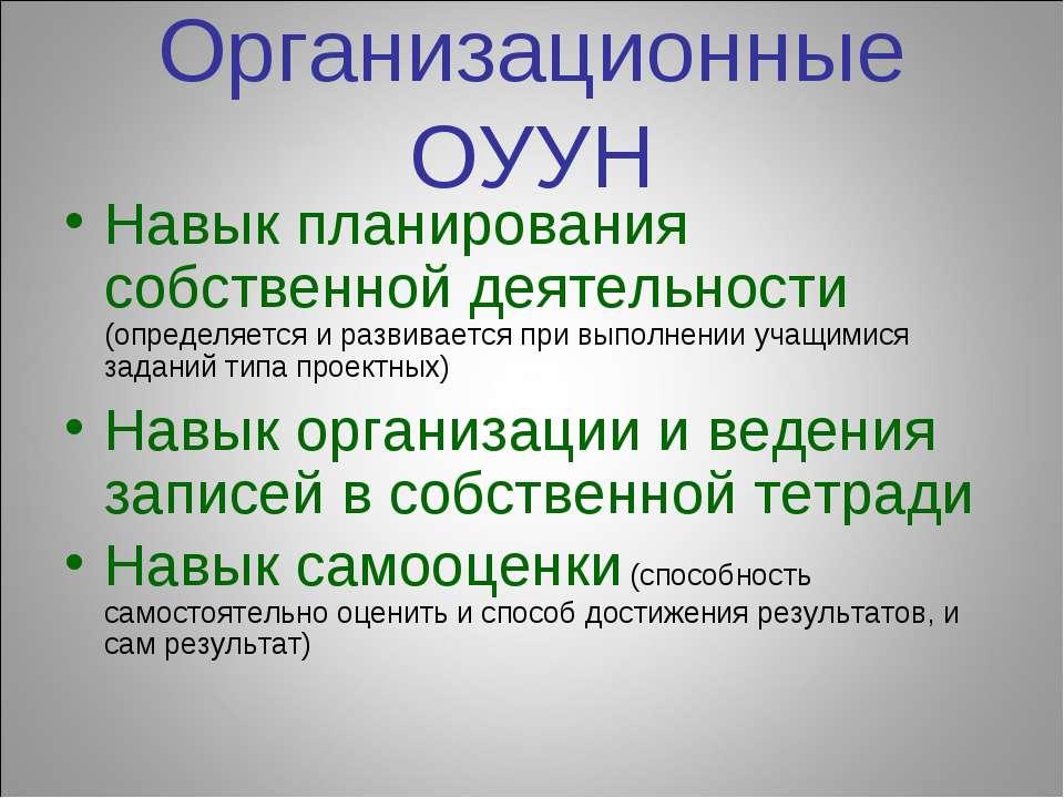 Организационные ОУУН Навык планирования собственной деятельности (определяетс...