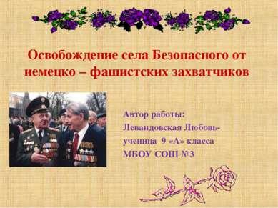 Освобождение села Безопасного от немецко – фашистских захватчиков Автор работ...