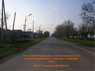 Фото центральной улицы села Безопасного по которой продвигались советские и н...