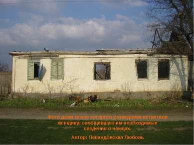 Фото дома возле которого разведчики встретили женщину, сообщившую им необходи...