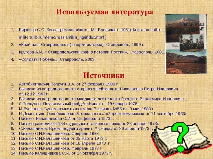 Используемая литература Бирюзов С.С. Когда гремели пушки –М.: Воениздат, 1961...