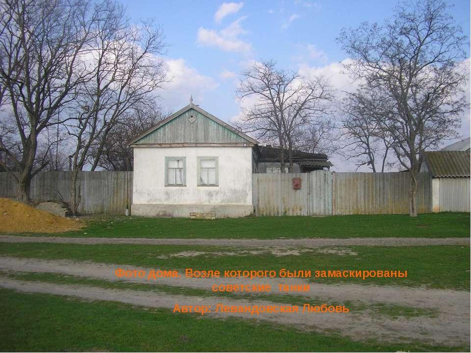 Фото дома. Возле которого были замаскированы советские танки Автор: Левандовс...