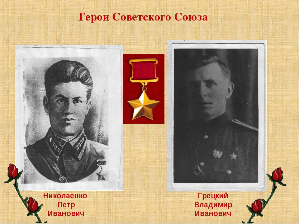 Николаенко Петр Иванович Грецкий Владимир Иванович Герои Советского Союза
