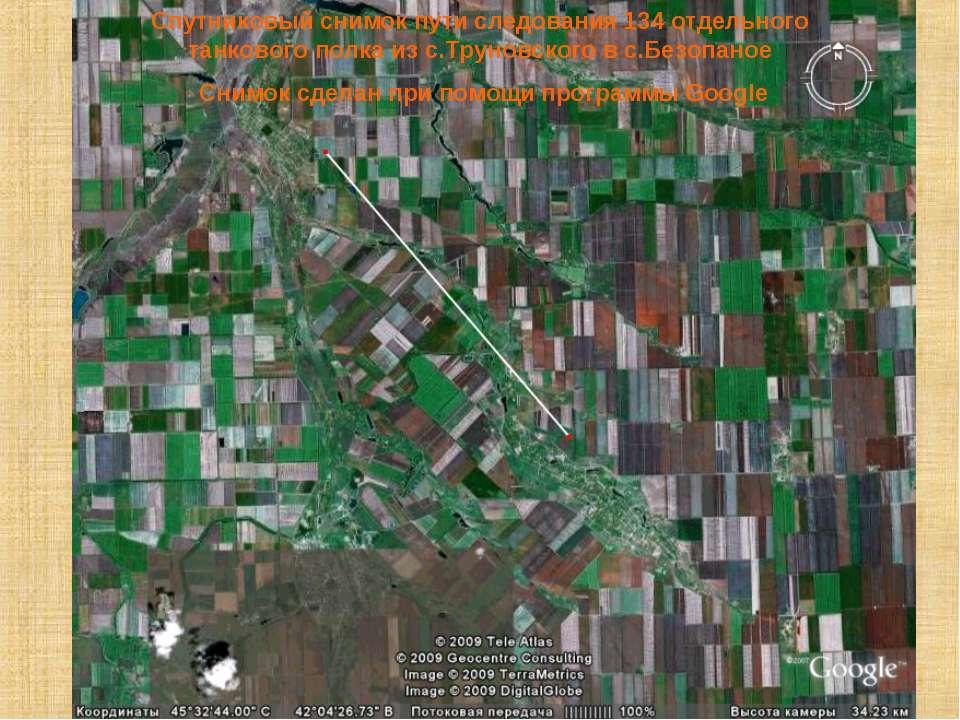 Спутниковый снимок пути следования 134 отдельного танкового полка из с.Трунов...