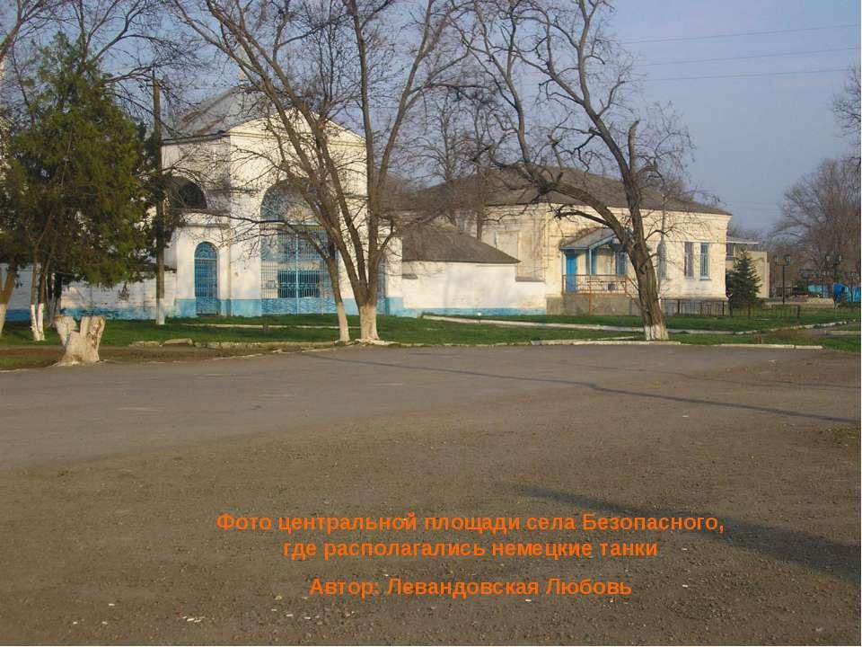 Фото центральной площади села Безопасного, где располагались немецкие танки А...