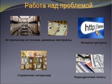Исторические источники, архивные материалы Периодическая печать Справочная ли...