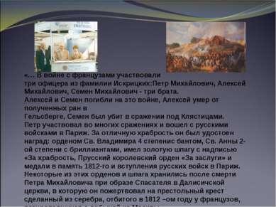 «… В войне с французами участвовали три офицера из фамилии Искрицких:Петр Мих...