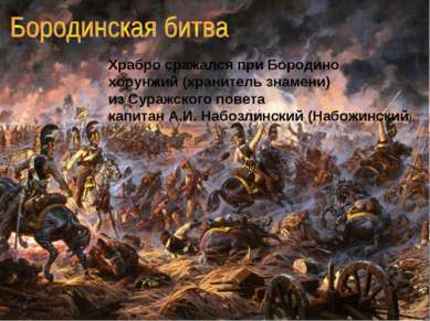 Храбро сражался при Бородино хорунжий (хранитель знамени) из Суражского повет...