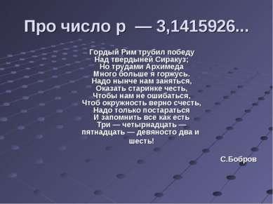 Про число p — 3,1415926... Гордый Рим трубил победу Над твердыней Сиракуз; Н...