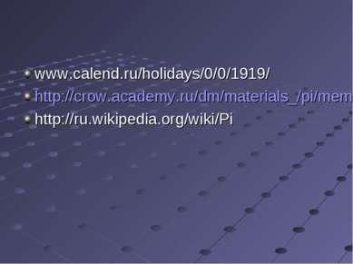 www.calend.ru/holidays/0/0/1919/ http://crow.academy.ru/dm/materials_/pi/mem....