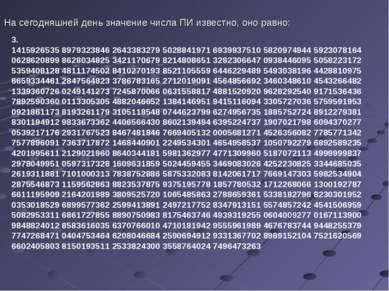 3. 1415926535 8979323846 2643383279 5028841971 6939937510 5820974944 59230781...